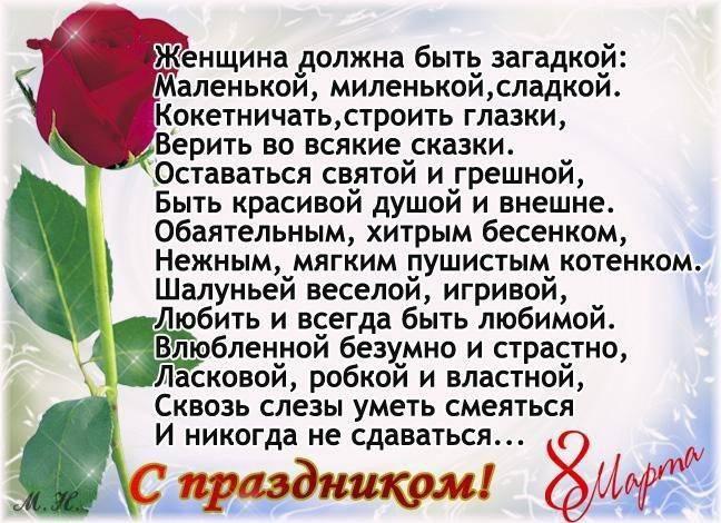 Prikolnye Kartinki I Shutlivye Pozdravleniya S 8 Marta Zhenskij