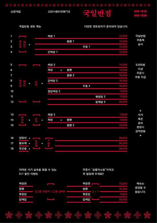 국일반점 by eun-gyeol, moon
