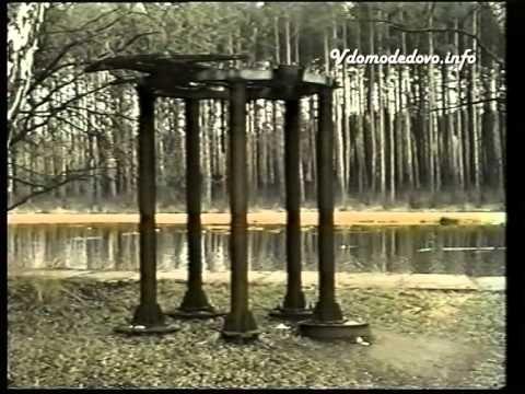 Парк Ёлочки 1999-2000 года