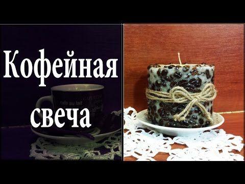 Кофейная свеча своими руками - YouTube