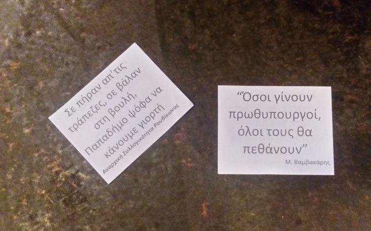 [Newsbeast]: Υβριστικά φυλλάδια του Ρουβίκωνα κατά Παπαδήμου στον Ευαγγελισμό | http://www.multi-news.gr/newsbeast-ivristika-filladia-tou-rouvikona-kata-papadimou-ston-evagelismo/?utm_source=PN&utm_medium=multi-news.gr&utm_campaign=Socializr-multi-news