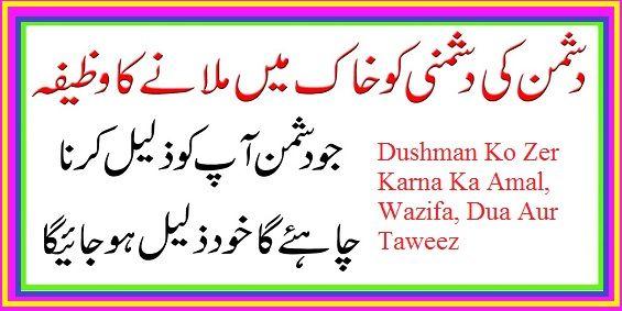 Dushman Ko Zer Karna Ka Amal Wazifa Dua Aur Taweez Amal Islamic Prayer Dua