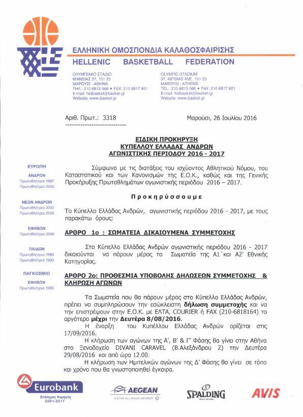 ΕΟΚ | H Ειδική Προκήρυξη και η Δήλωση συμμετοχής ΚΥΠΕΛΛΟΥ ΕΛΛΑΔΑΣ ΑΝΔΡΩΝ 2016-2017