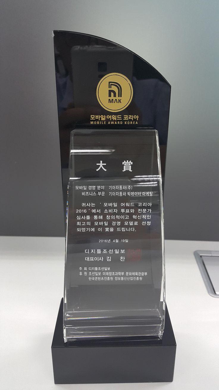 모바일어워드코리아 2016 모바일경영 대상 수상 - achorEmpire