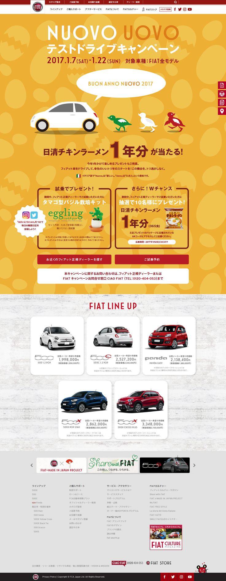 NUOVO UOVO テストドライブキャンペーン www.fiat-auto.co.jp/campaign/nuovouovo_testdrive/