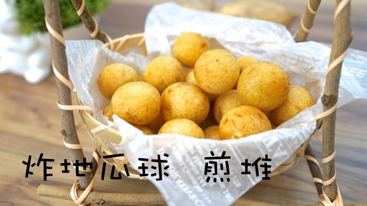 2017(第7集)自製台灣夜市小吃炸地瓜球 QQ地瓜球 煎堆 Fried Sweet Patato Balls