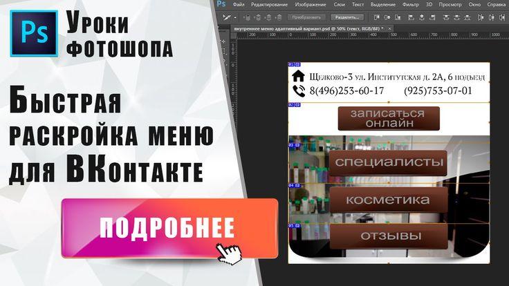 Быстрая раскройка для меню группы ВКонтакте