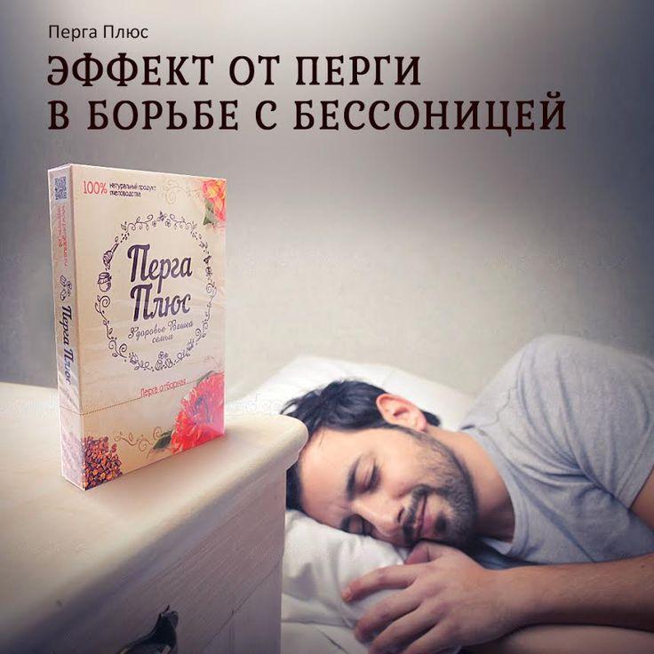 Мучает бессонница?    Благодаря своему богатому составу Перга поможет вам:  - вернуть здоровый сон,  - улучшить кровоснабжение головного мозга,  - помочь организму при сильных физических и умственных нагрузках,  - расслабиться после тяжелого рабочего дня.    Перга подарит вам по-настоящему спокойный и крепкий сон! #здоровыйсон #азария #перга