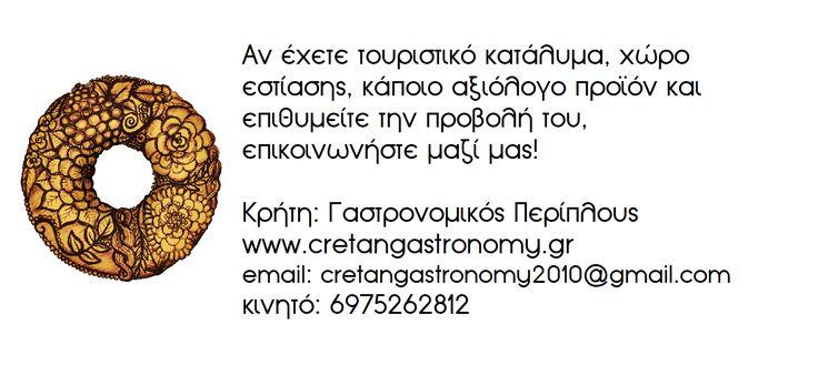 cretangastronomy.gr - Κρήτη: Γαστρονομικός Περίπλους