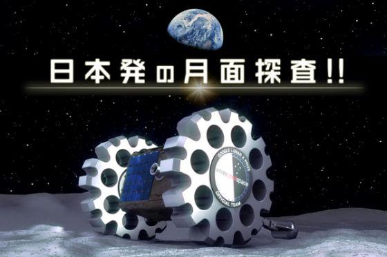 GoogleLunarX-Prizeに日本唯一の参戦!月面探査ローバーを開発。 - CAMPFIRE(キャンプファイヤー)