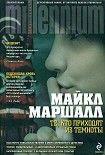 Те, кто приходят из темноты. Начните читать книги Смит Майкл в электронной онлайн библиотеке booksonline.com.ua. Читайте любимые книги с мобильного или ПК бесплатно и без регистрации.