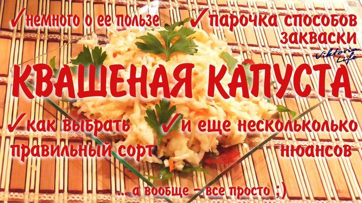 Квашеная капуста - продукт очень полезный. Здесь я делюсь парой способов закваски, рассказываю о том, как правильно выбрать сорт капусты для закваски и еще некоторые нюансы #капуста #квашеная #здоровье #полезно #выбратьсорт #рацепты #способызакваски #здоровая еда #правильноепитание #вкусно #русскийпродукт #соленье #кухня #кулинария