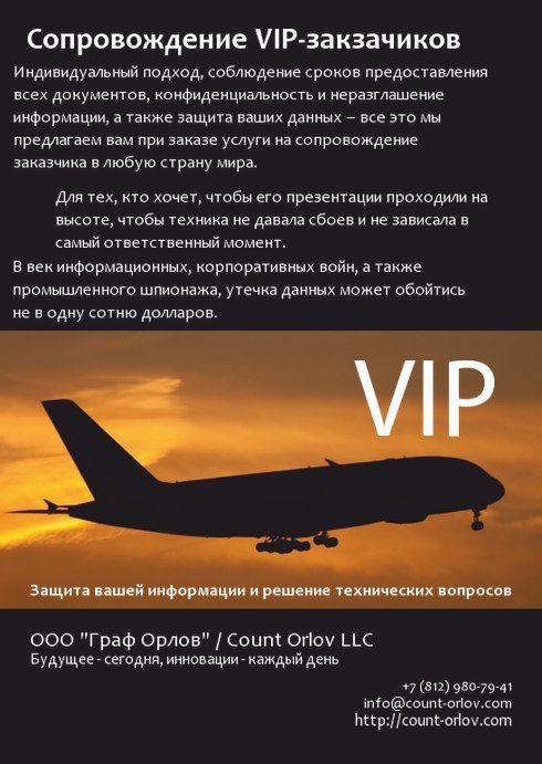 """Предлагаем вам услугу """"Сопровождение VIP-закзачиков"""":  - для тех, кто не готов рисковать в случае важных переговоров, выступлений, и презентаций  http://count-orlov.com/services-for-legal-entities/vip-clients/"""