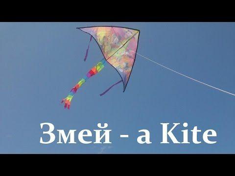 19 как сделать Воздушного змея своими руками - how to make a kite with his own hands Видео - YouTube