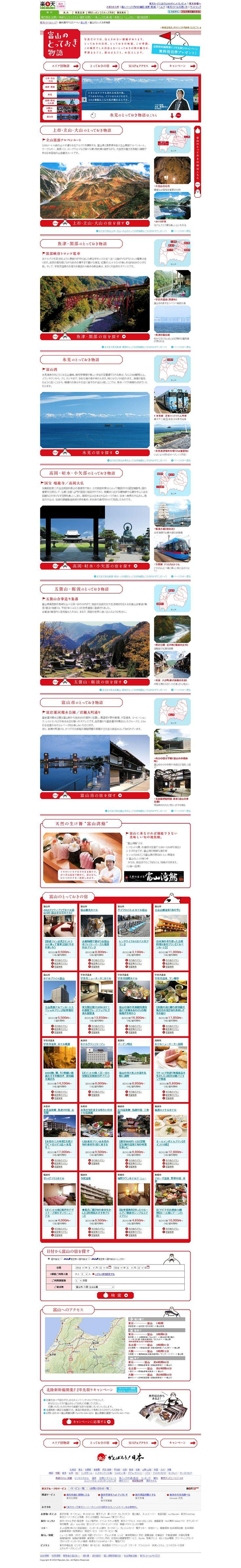 【旅頃】富山県のとっておき物語 *広告案件* 絶景 白 赤 http://travel.rakuten.co.jp/movement/toyama/201209/