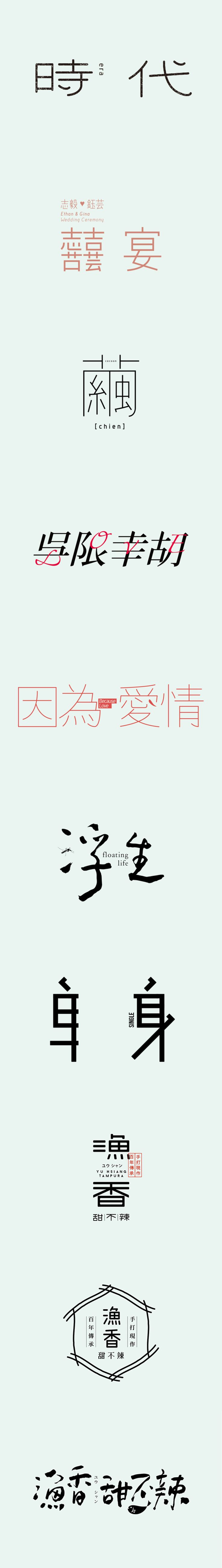 標準字設計 by 田修銓