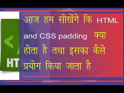 049 HTML and CSS padding सीसेस पैडिंग
