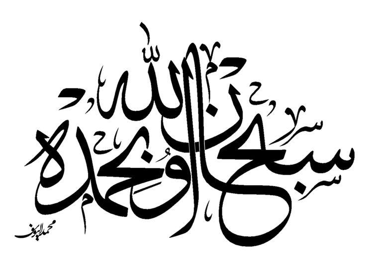 Sobhan Allah by MUSEF