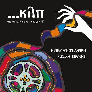 Κινηματογραφική Λέσχη Πεύκης: Κυκλοφόρησε το 4ο τεύχος του «…κλπ»