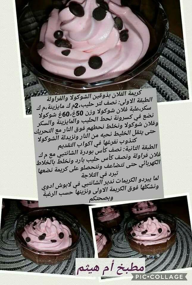 Pin By Om Adem On Les Cremes Desserts Flan Et Mousse Desserts Arabic Food Food Receipes