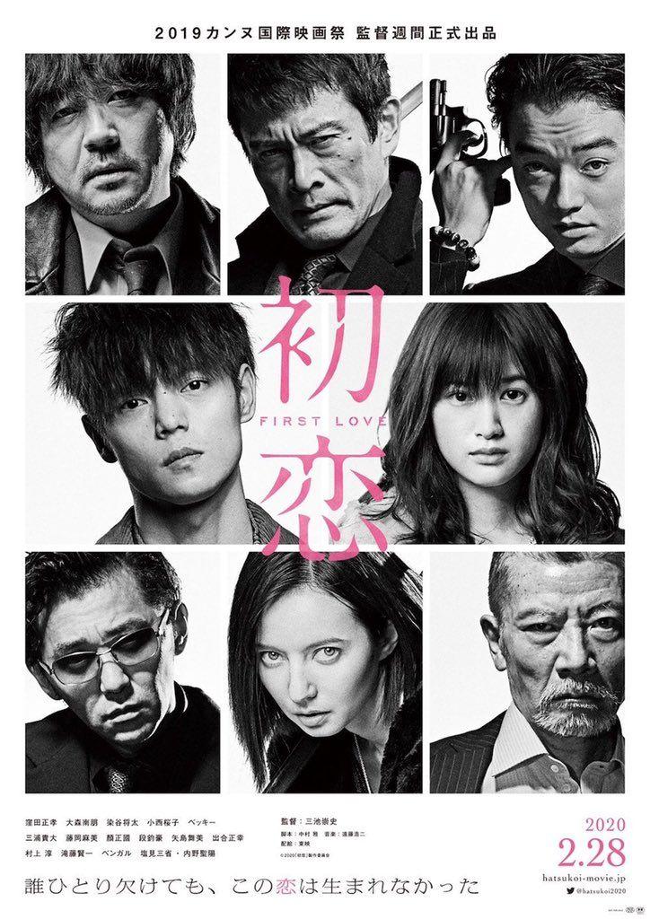 映画ランド On 初恋 窪田正孝 三池崇史