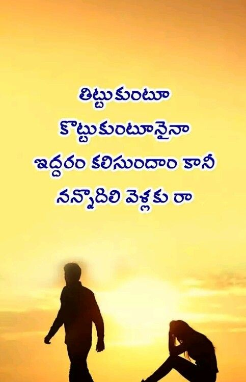 Heart Touching Love Quotes In Telugu 6