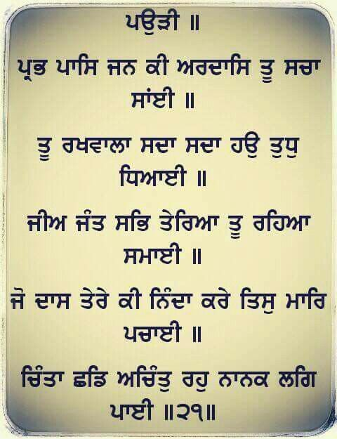 japji sahib lyrics in hindi pdf