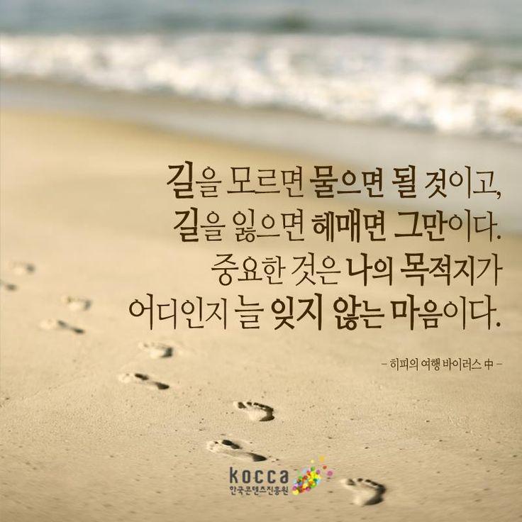 http://koreancontent.kr/ 길을 모르면 물으면 될 것이고, 길을 잃으면 헤매면 그만이다. 중요한 것은 나의 목적지가 어디인지 늘 잊지 않는 마음이다. ▶한국콘텐츠진흥원 ▶KOCCA ▶Korean Content ▶KoreanContent ▶KORMORE