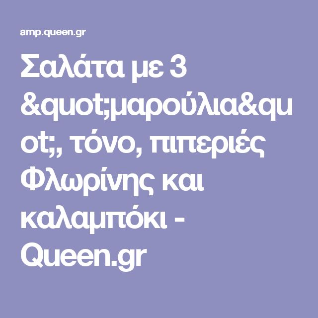"""Σαλάτα με 3 """"μαρούλια"""", τόνο, πιπεριές Φλωρίνης και καλαμπόκι - Queen.gr"""