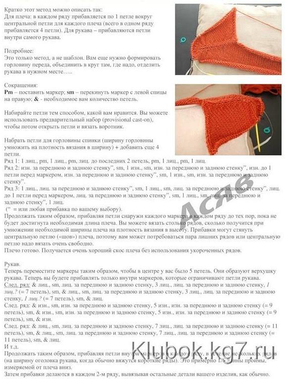 Иммитация втачного рукава | Клубок