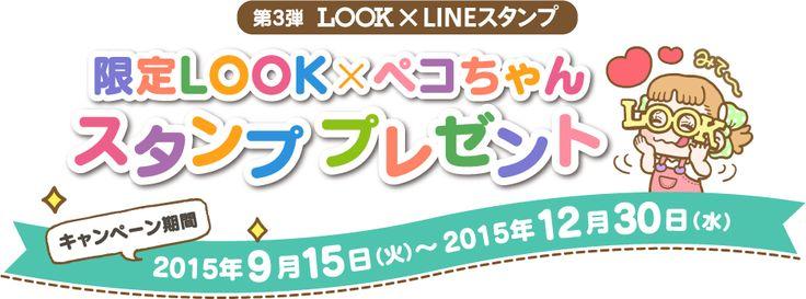 【限定】LOOK×ペコちゃん LINEスタンププレゼントキャンペーン|不二家