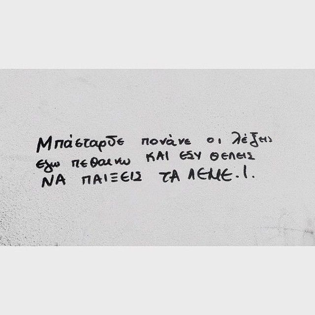 #greekquotes #greece #quote #greek #like #follow #greekquote #lifo #athensvoice #quoteoftheday #instalifo