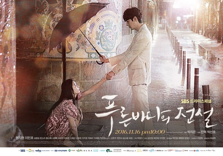 The Legend of the Deep Blue Sea (South Korea, 2016; SBS). Starring Jun Ji-hyun, Lee Min-ho, Lee Hee-joon, Shin Won-ho, Shin Hye-sun, Moon So-ri, Lee Ji-hoon, Park Hae-soo, Sung Dong-il, and more. Airs Wednesdays & Thursdays at 10 p.m. (2 eps/week; 20 episodes total.) [Info via AsianWiki & SBS.] >>> Available on Viki. (Note: English subtitles are a work in progress and are likely to have an irregular release schedule. Updated: Nov. 18, 2016.)