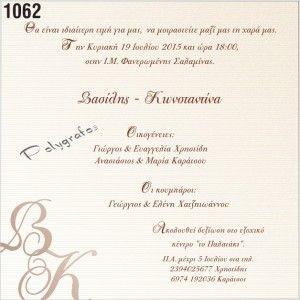 1062-klasiko-prosklitirio-gamou-monogrammata