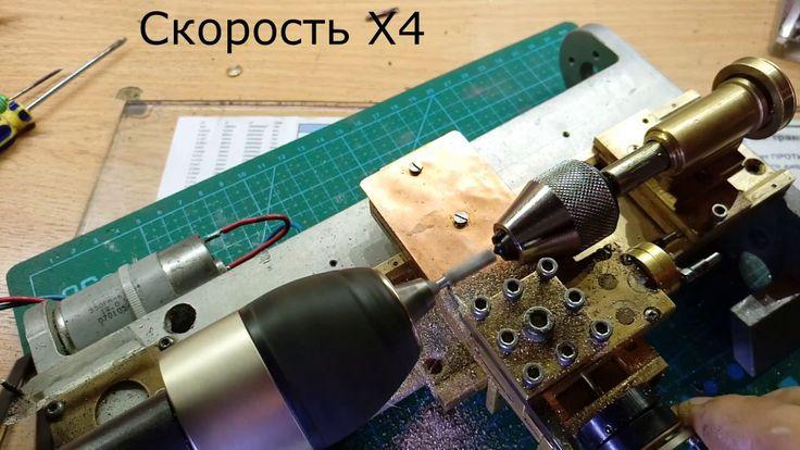 Мини токарный станок по металлу . часть 4.