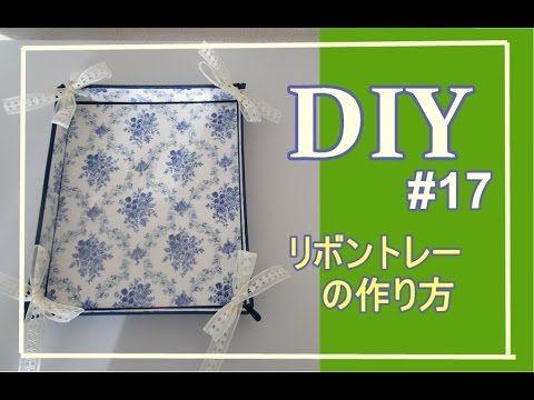 簡単DIY  初心者も簡単!リボントレーの作り方#17 (カルトナージュ)/Tray of how to make (cartonnage) - YouTube