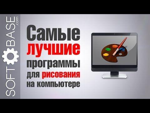 Самые лучшие программы для рисования на компьютере - YouTube