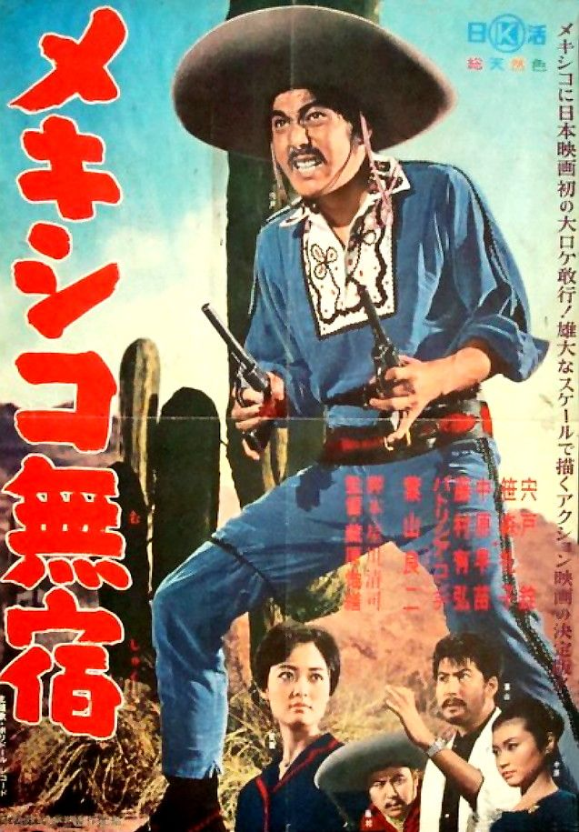 yajunogringo: Poster for the 1962 Nikkatsu Action No-Borders Western, MEXICO MUSHUKU, directed by Kurahara Koreyoshi, and featuring Shshido Jo, Sasamori Reiko, Patricia Conde, and Valentin Trujillo.