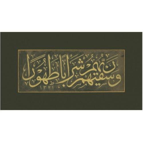 Jali Thuluth Calligraphy Zarnich Mould, Sami Efendi Hamidiye Fountain Yıldız Palace, size: 48 x 27cm, fine art print, original size سامي افندي زيرنج قالب قصر يلدز في اسطنبول