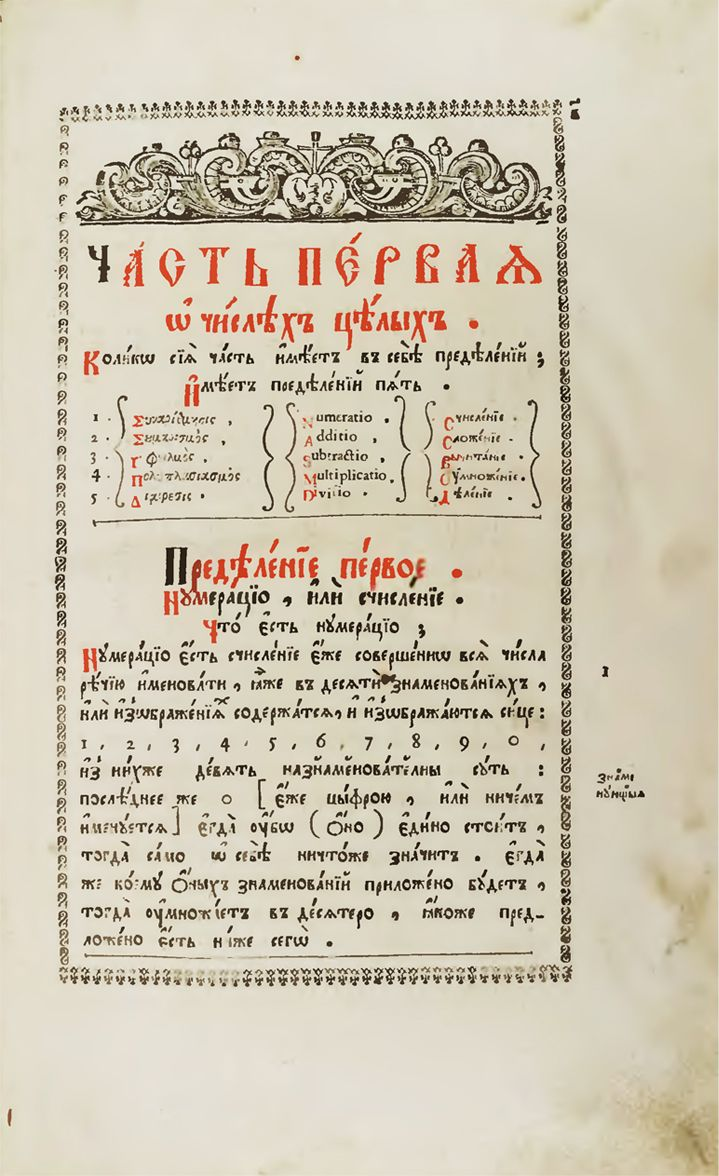 Page from Magnitsky's Arifmetika, 1703.
