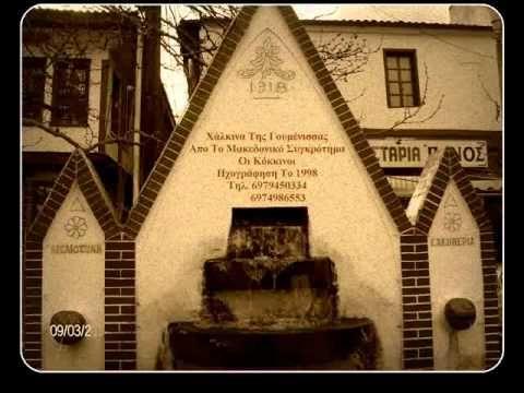 Χαλκινα Της Γουμενισσας - Xalkina Tis  Goumenissas CD 1998