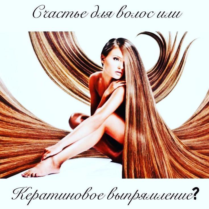 Девочки 100500 вопросов о разнице между Счастьем для волос и кератиновым выпрямлением...разница большая поэтому давайте разберем поподробнее что есть что... #КератиновоеВыпрямление это все-таки выпрямление.... Да - идет насыщение волоса природным кератином да-волосы становятся мягкими ровными и блестящими да- волосы выглядят как в рекламах шампуней.... Но!!! Это не лечение! Кератин заполняет только верхние слои волоса- кутикулы а потом мы с помощью утюжка его как бы запаиваем внутри..Это…