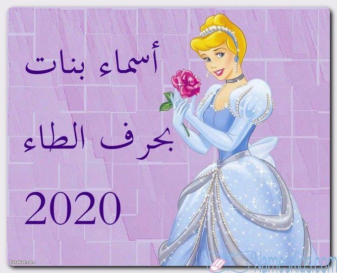أسماء بنات بحرف الطاء حديثة 2020 ومعانيها اسماء اسلامية اسماء بالحروف اسماء بحرف الطاء اسماء بنات Disney Characters Disney Princess Disney