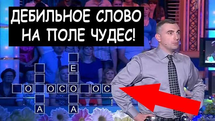 Чертовски сложное слово на финале Поле Чудес!