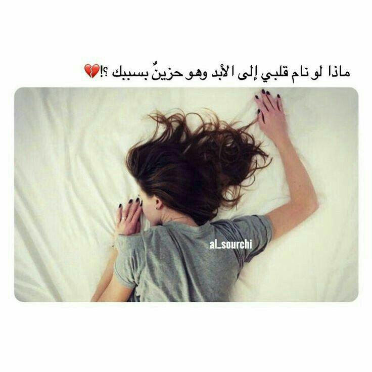 لن أسامحك سأشكيك لربي Arabic Tattoo Quotes Mood Quotes Arabic Funny