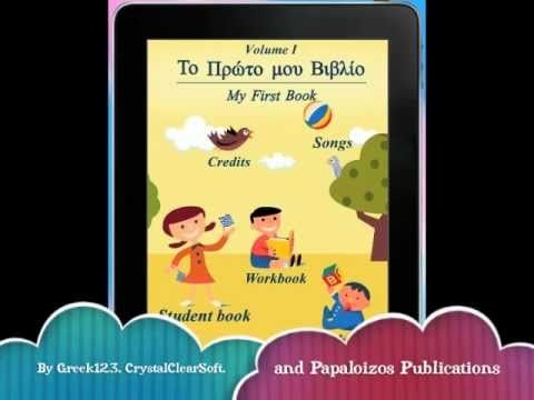 My First Greek Book App for iPad