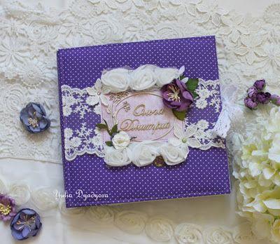 Марфуткины бумажки: Сиреневый свадебный альбом (№101)