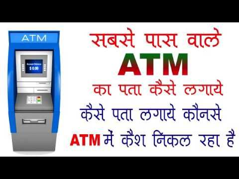 Atm finder app in india - Now apps to help you track ATMs, banks and pos...