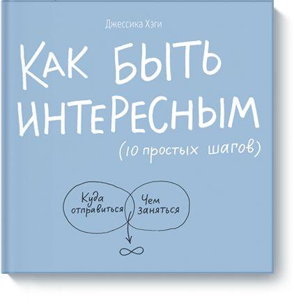 Как быть интересным - новая книга от издательства Манн, Иванов и Фербер.