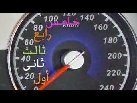 الدرس رقم 6 تغير سرعات السيارة اثناء السير Youtube Vehicle Gauge